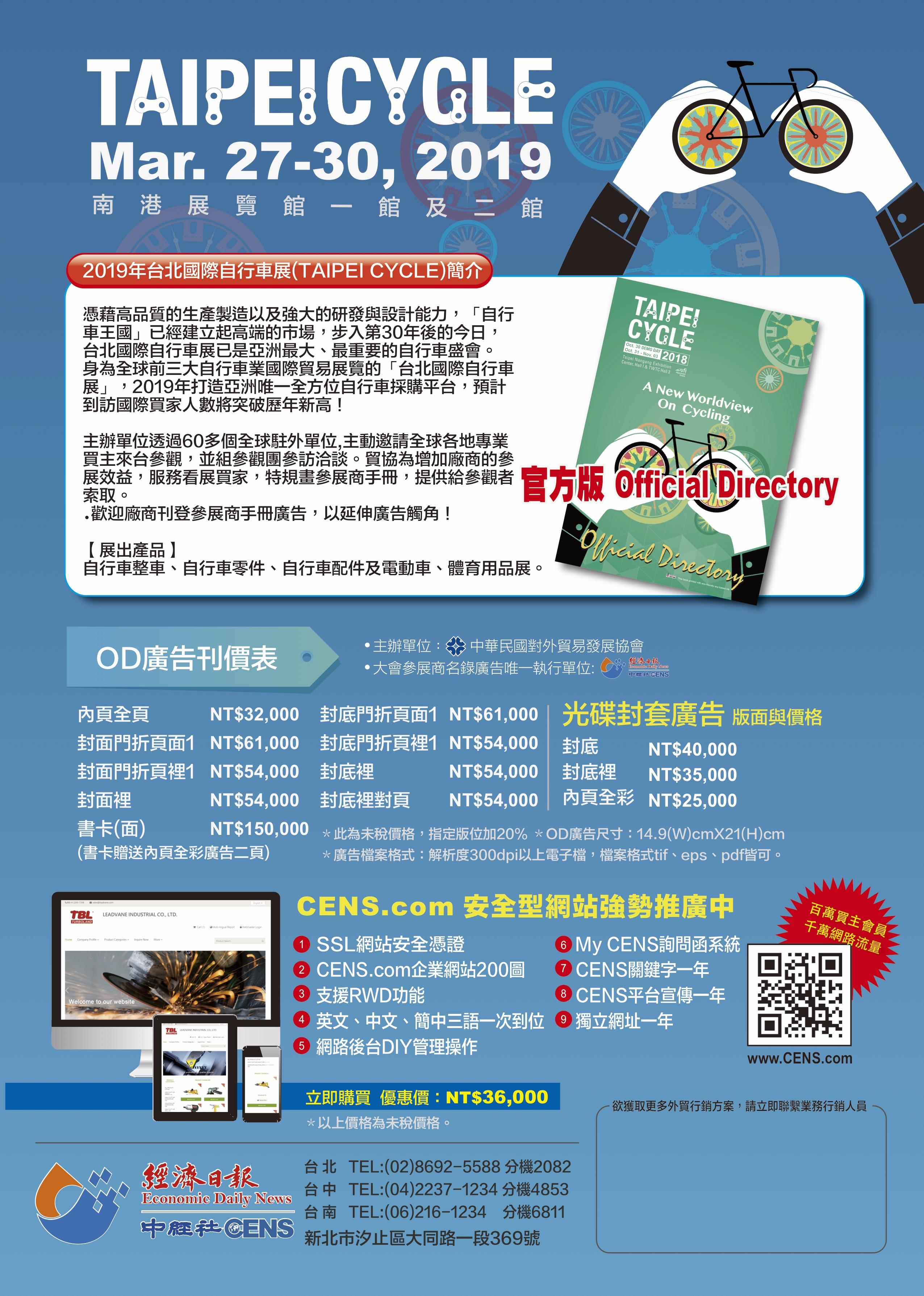 2019台北國際自行車展展商手冊