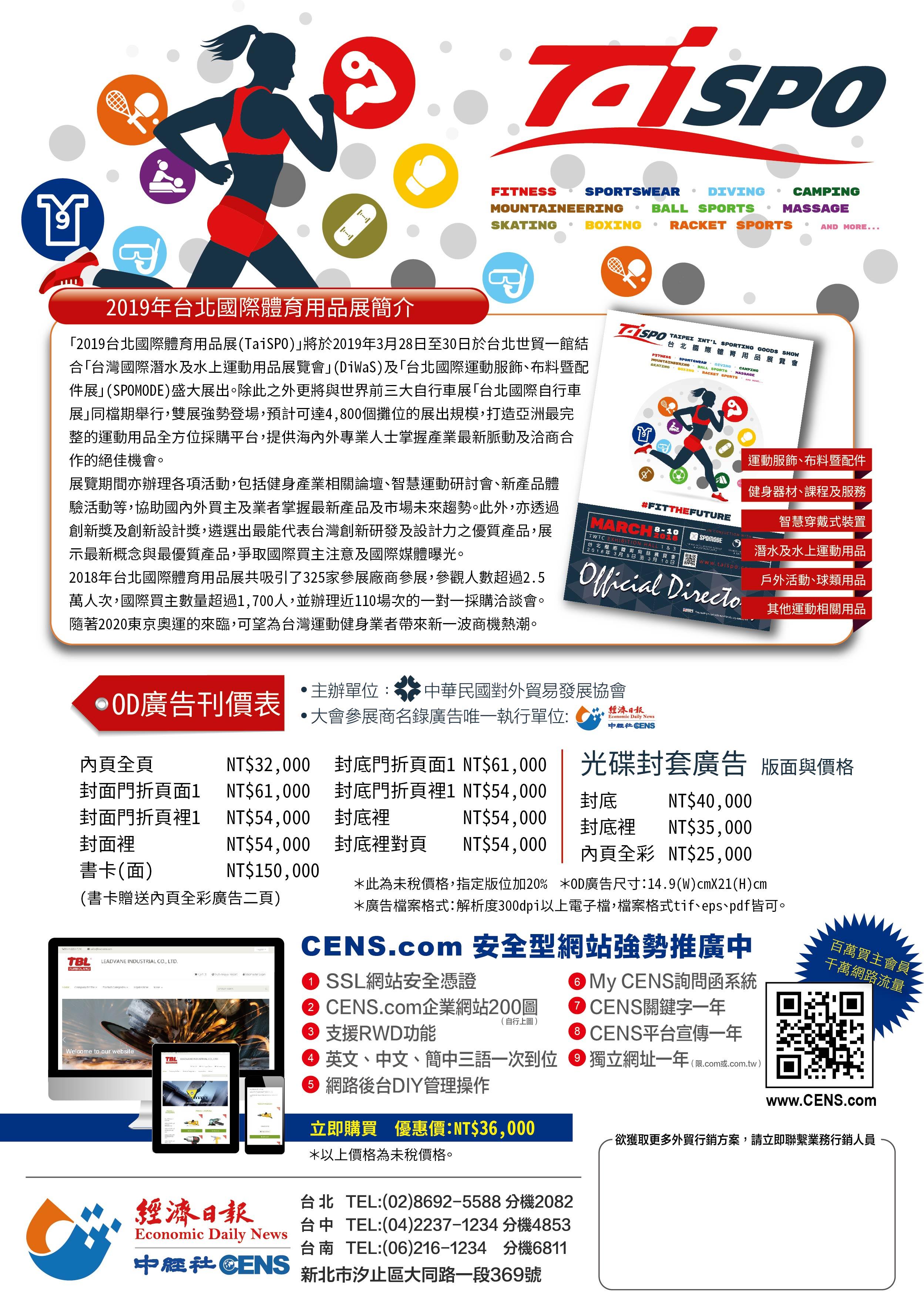2019台北國際體育用品展展商手冊