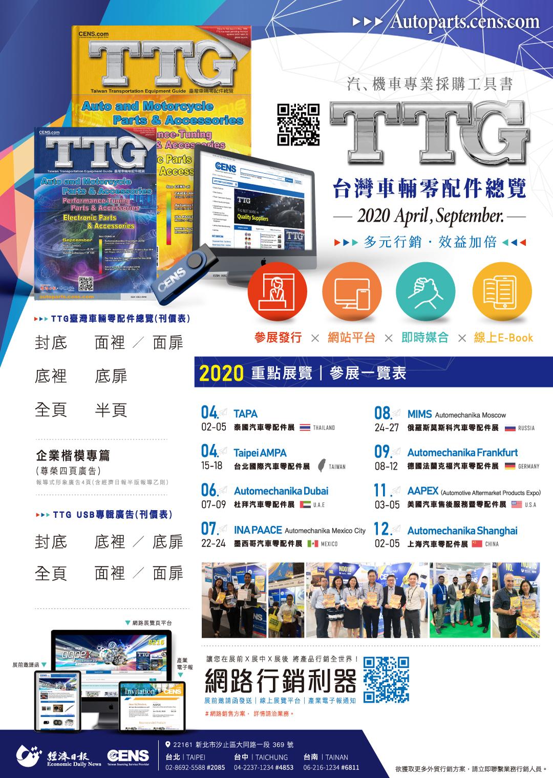 2020臺灣車輛零配件總覽